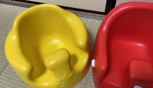 【レビュー】バンボとカリブ徹底比較~結局どっちが良いの?