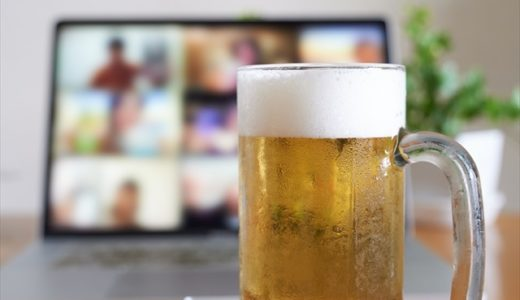 オンライン飲み会をより楽しむ方法&断り方